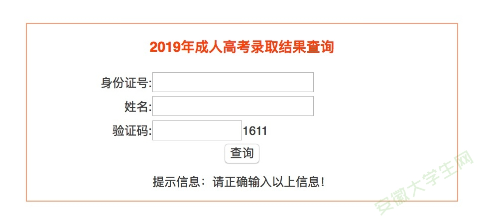 安徽省2019年成人高校招生录取结果开放查询!快来看看吧