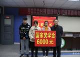 宿州环保工程学校7名学生每人获得2019年国家奖学金6000元