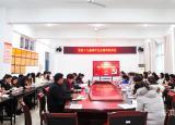 宿州学院深入宣讲党的十九届四中全会精神
