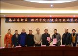 滁州学院与昆山高新区人社局签署政校合作框架协议