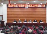 黄山学院第六次教育思想观念大讨论活动落下帷幕