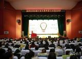 亳州幼儿师范学校职业规划讲座为毕业生提供就业干货