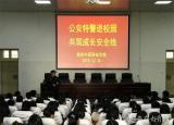 亳州中药科技学校邀请特警进校园共筑成长安全线