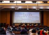 淮南师范学院打造品牌金课,助力教学改革论坛活动获好评