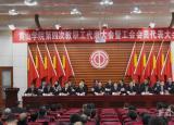 黄山学院第四次教职工代表大会暨工会会员代表大会胜利闭幕