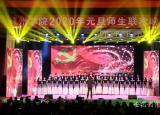 滁州学院师生载歌载舞庆祝新年