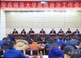 聚焦三全育人突出守正创新安庆师范大学布置全校思想政治工作