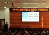 黄山学院交流2019年二级学院特色活动创建工程经验