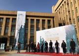 我的黄山故事平面公益广告大赛获奖作品展在安徽工商职业学院开幕