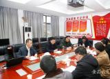 淮北师范大学组织开展巡察业务培训打造政治巡察尖兵