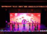 亳州学院举行庆元旦·迎新年暨第二届校园文化艺术节闭幕式文艺晚会
