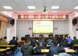 淮北师范大学纪检干部培训班圆满结束