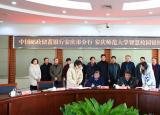 安庆师范大学与中国邮政储蓄银行安庆市分行签署银校合作协议