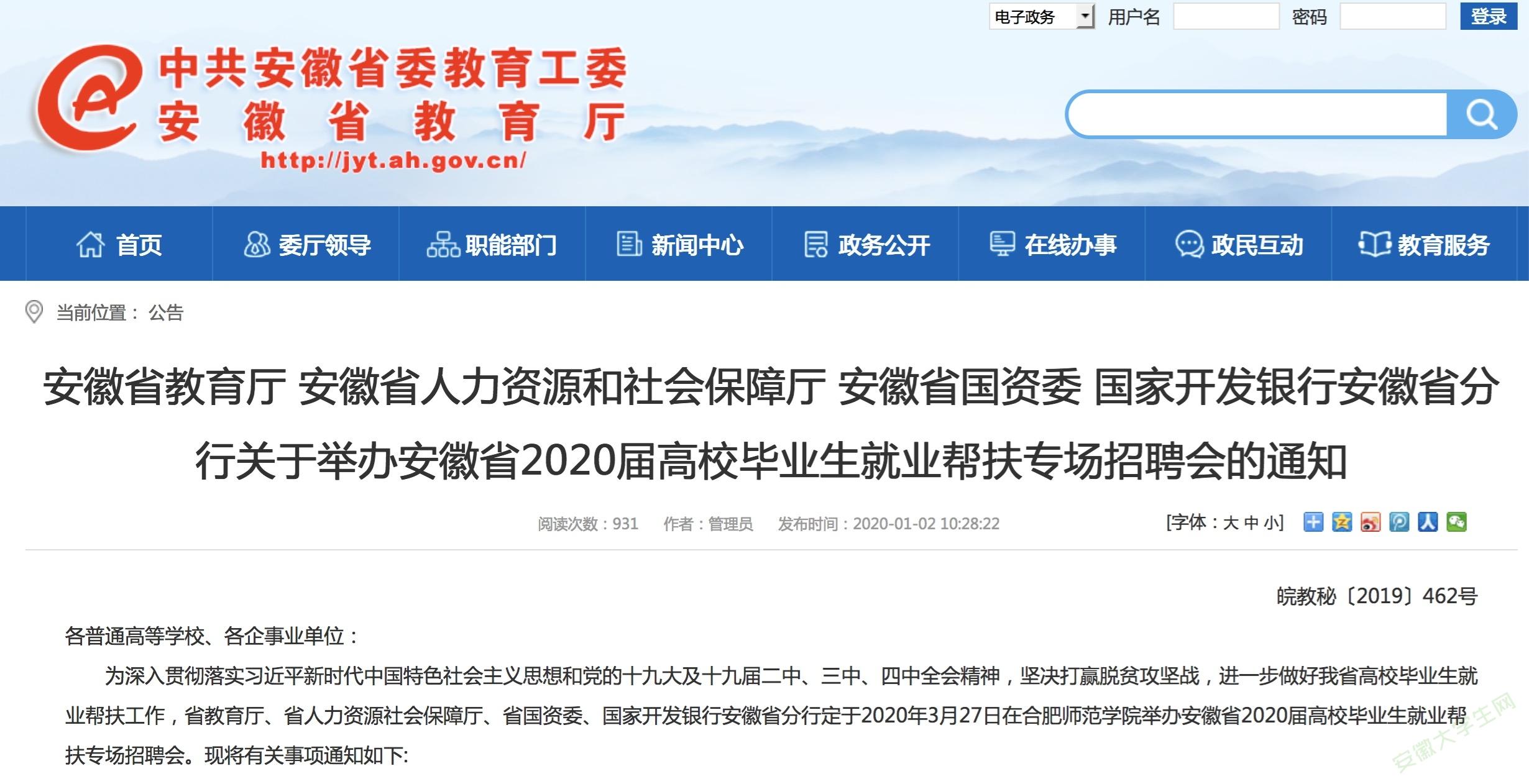 2020届高校毕业生速看!安徽省就业帮扶专场招聘来了