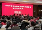 亳州中药科技学校组织家长与专家对话促进特殊儿童康复训练
