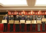 民革蚌埠学院支部荣获第一批民革安徽省示范支部荣誉称号