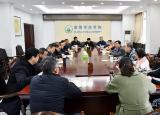 淮南师范学院部署2020年援疆支教和扶贫顶岗支教工作