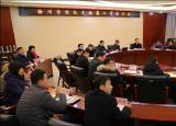 滁州学院培训校史编纂工作