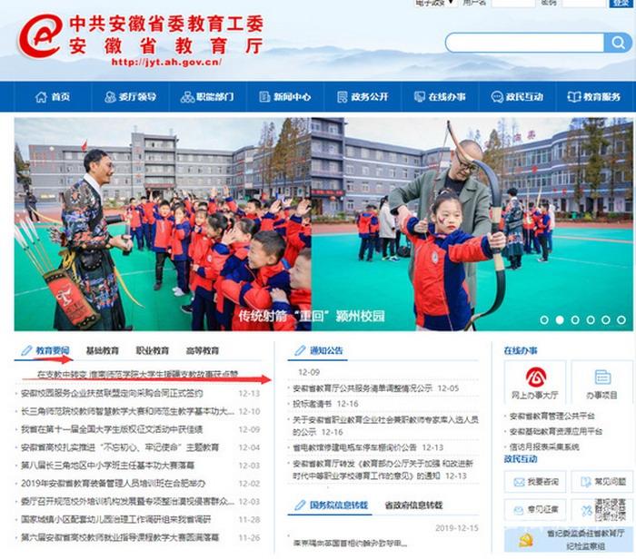 安徽教育网要闻报道陈雪莲.jpg
