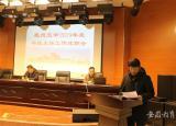 亳州经贸科技学校岗位述职晒成绩查找不足促提升