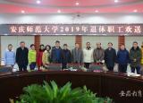 安庆师范大学欢送2019年度退休教工