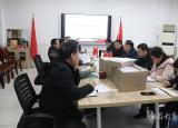 阜阳师范大学部署研讨师范类专业认证工作