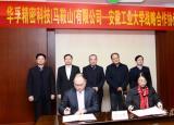安徽工业大学与华孚精密科技(马鞍山)有限公司签订战略合作协议