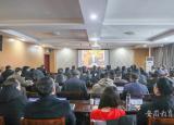 阜阳师范大学开展2020年第一次党委中心组(扩大)集中学习工作