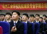 亳州工业学校民航城铁专业隆重举行2020第一学期期末表彰大会