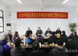 淮北师范大学离退休教职工新春座谈共谋学校发展