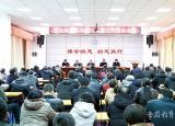 淮北师范大学总结回顾促提升科学谋划求发展