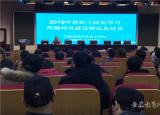 芜湖高级职业技术学校加强教职工师德师风建设