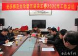 安庆师范大学关工委研讨2020年工作
