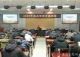 蚌埠学院机关党员干部认真学习党的十九届四中全会精神