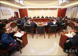 滁州学院党委中心组传达学习中央不忘初心、牢记使命主题教育总结大会精神