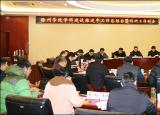 滁州学院总结学科建设推进年工作
