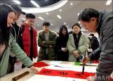 滁州学院教职工书协为师生写春联送祝福