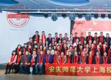 安庆师范大学上海校友分会总结2019年工作