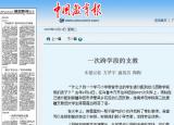 淮南师范学院援疆支教通讯报道登上《中国教育报》