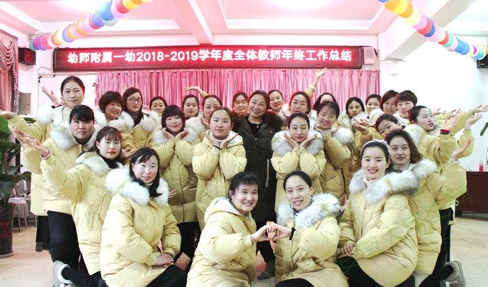 亳州幼师附属幼儿园表彰先进 展望2020 凝心聚力再创辉煌