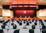 淮北师范大学总结巩固主题教育成果持续推动改革发展稳定各项工作
