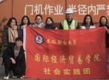 安徽财经大学社会实践团走进美丽珠港,探索区域发展