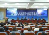 2020安徽幼儿足球发展论坛在合肥师范学院隆重举行