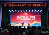 凝心聚力谋发展逐梦前行谱新篇黄山学院总结表彰2019年度工作