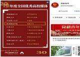 淮南师范学院新媒体工作室获评2019年度全国优秀高校媒体
