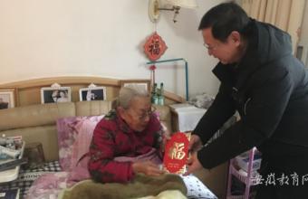 芜湖师范学校集中开展春节前走访慰问活动