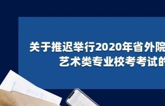 关于推迟举行2020年省外院校在皖设点艺术类专业校考考试的公告
