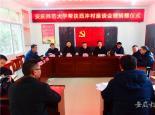 安庆师范大学赴太湖县开展扶贫走访慰问活动