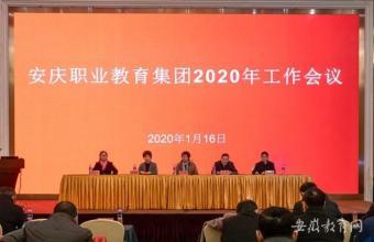 安庆职业教育集团谋划2020年工作提升集团人才培养质量和服务产业发展能力