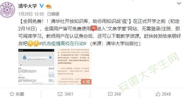 清华大学免费开放知识库:无需登录、注册 在家就能上清华